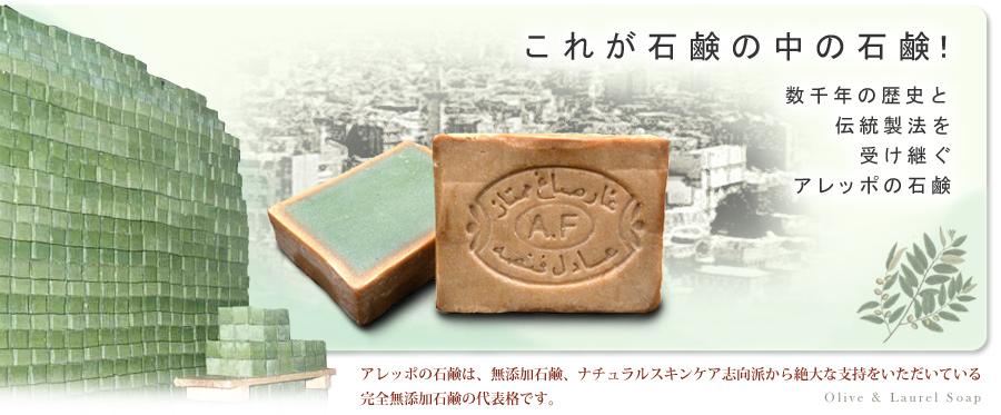 アレッポの石鹸は数千年の歴史と伝統製法を受け継ぐ。アレッポの石鹸は、無添加石鹸、ナチュラルスキンケア志向派から絶大な支持をいただいている 完全無添加石鹸の代表格です。