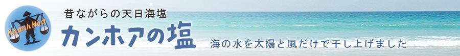昔ながらの天日海塩【カンホアの塩】海の水を太陽と風だけで干し上げました。
