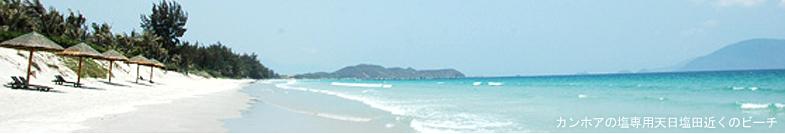 カンホアの塩専用天日海塩田近くのビーチのイメージ