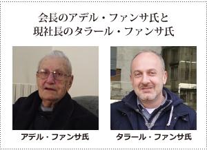 創業者アデル・ファンサ氏と現社長のタラール・ファンサ氏