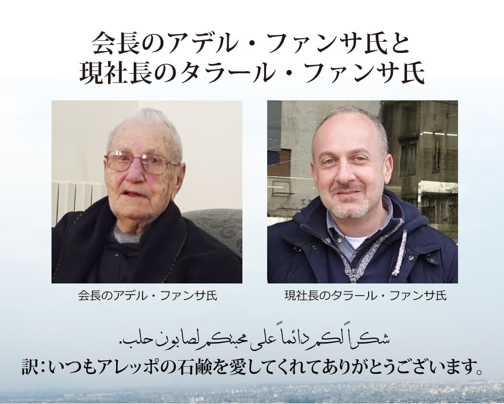 会長のアデル・ファンサ氏と現社長のタラール・ファンサ氏