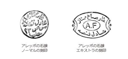アレッポの石鹸の刻印。