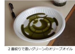 2番しぼりで濃いグリーンのオリーブオイル