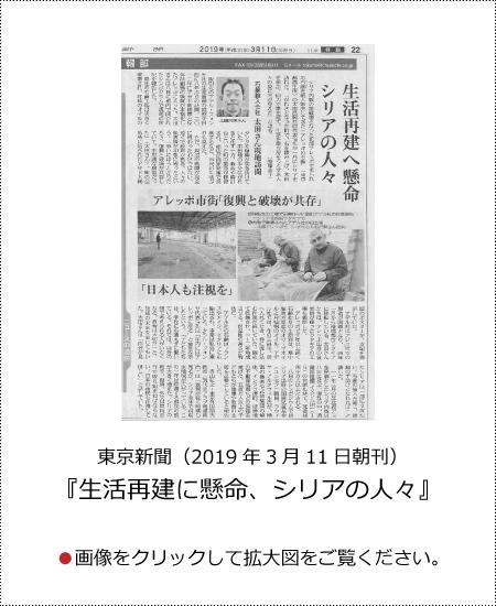 東京新聞:『生活再建に懸命、シリアの人々』(3月11日朝刊22面)