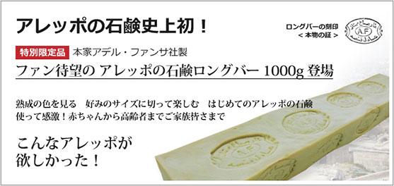 アレッポの石鹸ロングバー1200g